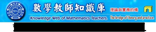 數學教師知識庫(舊站)