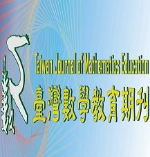 臺灣數學教育期刊